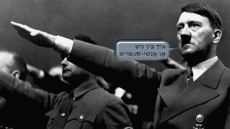 Adolf Hitler - Ich bin nit an antisemit 3B