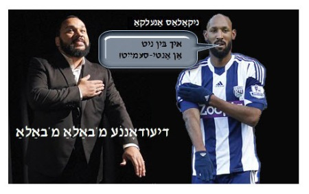 Anelka and his friend M'Bala M'Bala making the quenelle gesture A