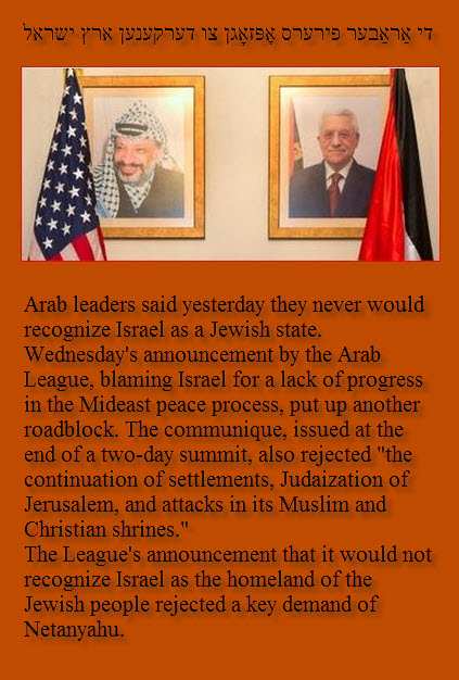 Arab leaders - Arafat and Abbas
