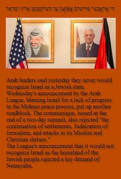 Arab leaders - Arafat and Abbas