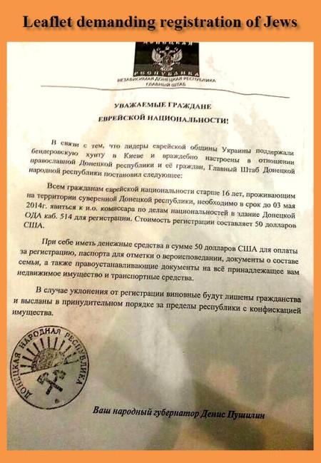 Donetsk leaflet for Jews 2