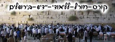 Kursus i jiddish 2014 i Jerusalem