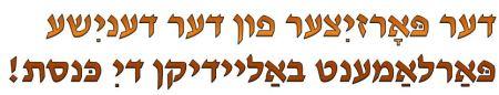 Lykketoft fornærmer Knesset i Israel