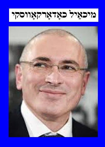 Mikhail Khodorkovsky 2