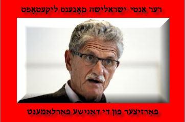 Mogens lykketoft - den anti-israelske danske folketingsformand
