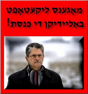 Mogens Lykketoft fornærmer Israels parlament, Knesset