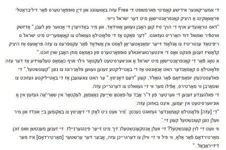 On Gaza   Kopjik International Daily Yiddish Edition