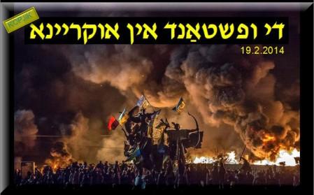 Oprøret i Kiev, Ukraine. 190214. #13