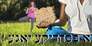 Pesakhdikeh Yoga 2 you