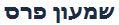 Shimon Peres (IO)