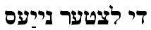 Sidste_nyt på yiddish