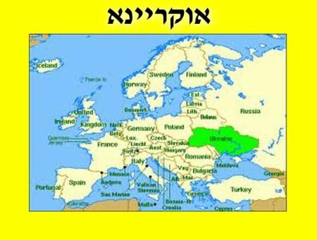Ukraine's placering i Europa