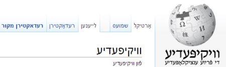 WIKIPEDIA på jiddish