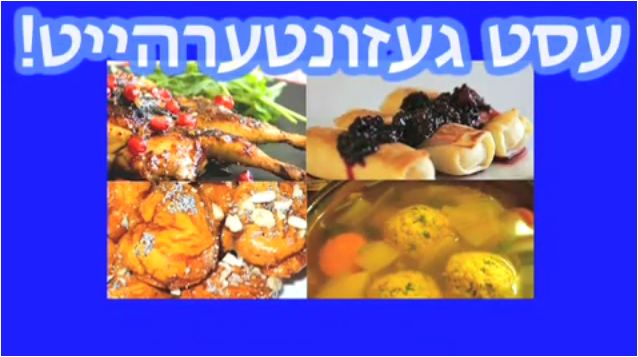Food as your bobbes bobbe made it kopjik international for Cuisine yiddish