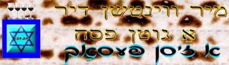 cropped-kopjik-blog-header-seder-3-sio1.jpg